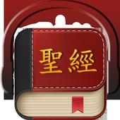 Chinese Bible 聖經 icon