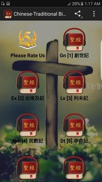 Chinese Bible 聖經 poster