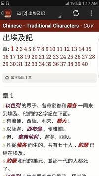 Chinese Bible 聖經 apk screenshot