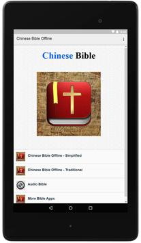 Chinese Bible Offline poster
