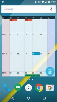 캘린더 - Calendar poster