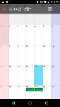 캘린더 - Calendar apk screenshot