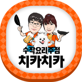 치카치카 수작요리주점 icon