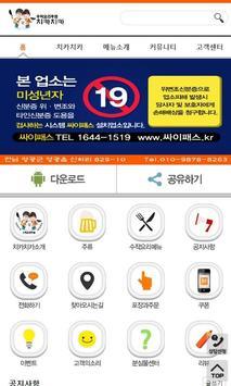 치카치카 수작요리주점 apk screenshot