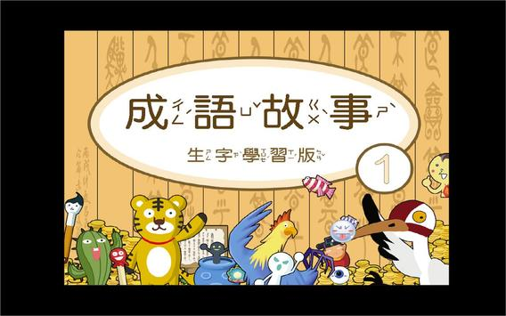聽故事學成語-機智篇(試閱版) poster