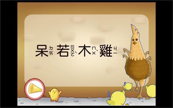 聽故事學成語-機智篇(試閱版) apk screenshot