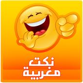 نكت مغربية بالدارجة 2016 icon