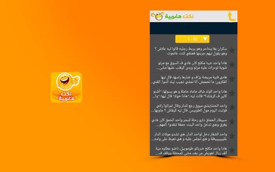 نكت مغربية بالدارجة 2016 apk screenshot