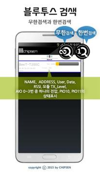 BoT-CLE110 TEST KIT apk screenshot