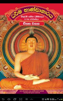 Dhammapada Sinhala,Chitta-3 apk screenshot