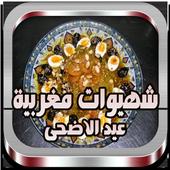 وصفات مغربية عيد الاضحى 2016 icon