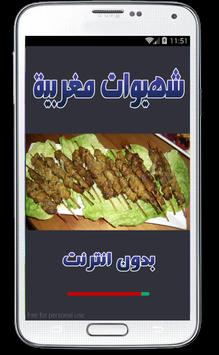 وصفات مغربية عيد الاضحى 2016 poster