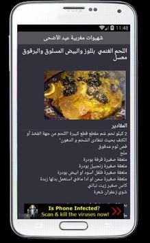 وصفات مغربية عيد الاضحى 2016 apk screenshot