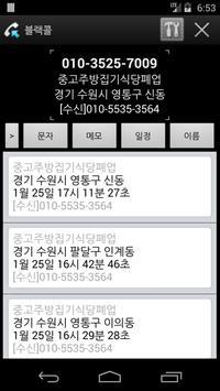 블랙콜 수신전화 고객 일정 관리를 위한최고의 어플~!! poster