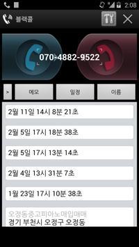 블랙콜 수신전화 고객 일정 관리를 위한최고의 어플~!! apk screenshot
