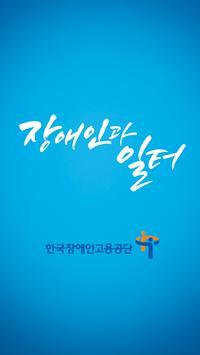 장애인과 일터 poster