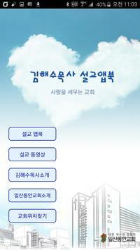 김해수목사 설교앱북 poster