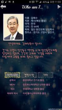 김해수목사 설교앱북 apk screenshot
