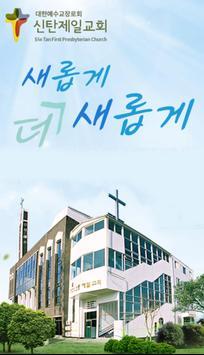 안영대목사 설교앱 (신탄제일교회 담임) poster