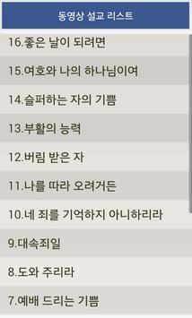 안영대목사 설교앱 (신탄제일교회 담임) apk screenshot
