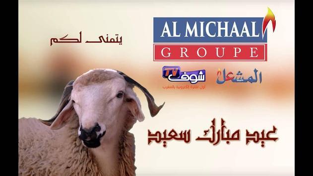 chouf tv/شوف تيفي poster