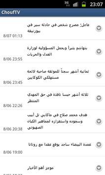 chouf tv/شوف تيفي apk screenshot
