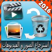 استرجاع الفيديو والصور joke icon