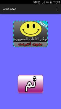 تهكير الالعاب المشهورة joke poster