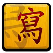 Heisig Helper Traditional icon