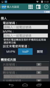 中華電信E-Call apk screenshot