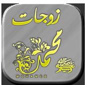 زوجات رسول الله محمد - بدون نت icon