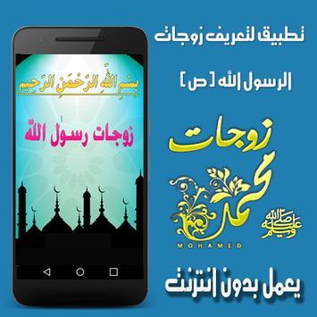 زوجات رسول الله محمد - بدون نت poster