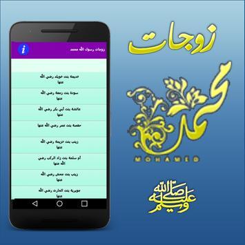 زوجات رسول الله محمد - بدون نت apk screenshot