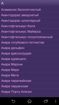 Аквариумные рыбки беспл. apk screenshot