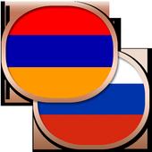 Армянский разговорник беспл. icon