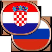 Хорватский разговорник беспл. icon
