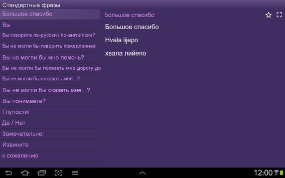 Хорватский разговорник беспл. apk screenshot