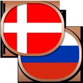 Датский разговорник беспл. icon