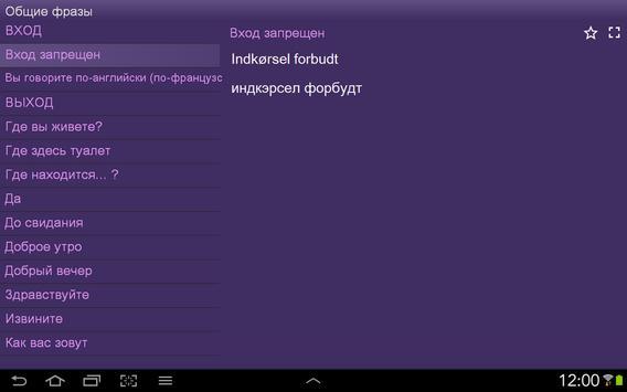 Датский разговорник беспл. apk screenshot