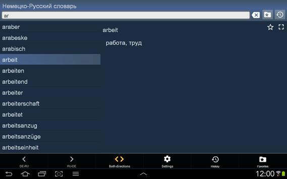 Немецко-Русский словарь беспл. apk screenshot