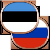Эстонский разговорник беспл. icon