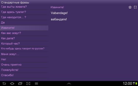 Эстонский разговорник беспл. apk screenshot