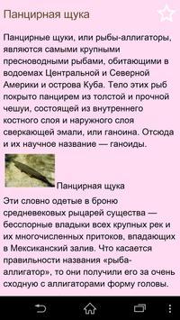 Рыбы России беспл. apk screenshot