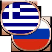Греческий разговорник беспл. icon