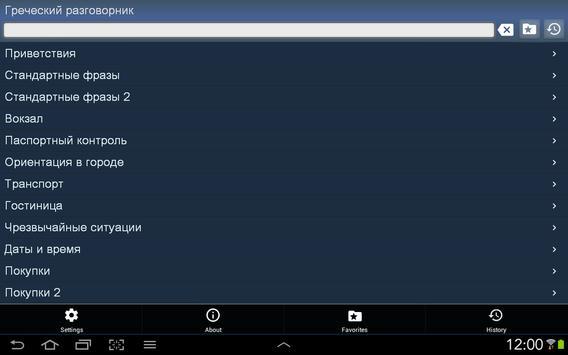 Греческий разговорник беспл. apk screenshot