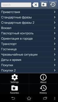 Греческий разговорник беспл. poster