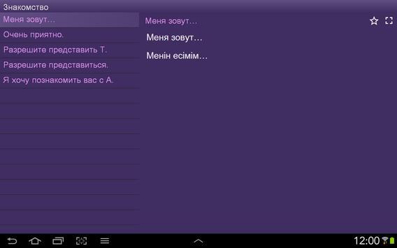 Казахский разговорник беспл. apk screenshot