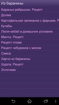 Рецепты из мяса и птицы беспл. apk screenshot