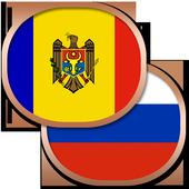 Молдавский разговорник беспл. icon