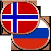 Норвежский разговорник беспл. icon